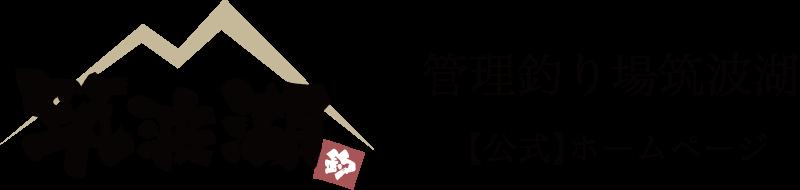 管理釣り場筑波湖【公式】ホームページ